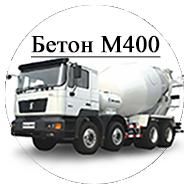 Бетон М400