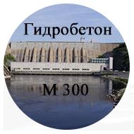 Бетон гидротехнический М300